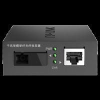TL-FC311A-20 千兆单模单纤光纤收发器 1SC+1GE单模单纤传输,最长传输距离可达20km